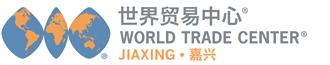 嘉兴世界贸易中心